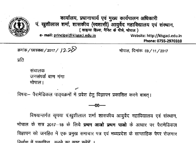 Application for admission to Ayurveda Course 2017,Application of